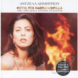 Dimitriou, Angela - Fotia Sta Savatovrada CD Cover Art