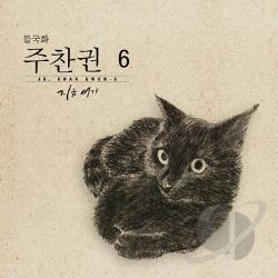 Ju, Chan Gwon - Here CD Cover Art