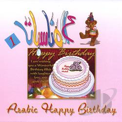 Ashraf Mahroos - Arabic Happy Birthday CD Cover Art