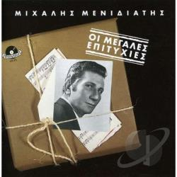 Menidiatis, Mihalis - Oi Megales Epityhies CD Cover Art