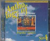 Anthology Of Greek Music, Vol. 4 CD Cover Art