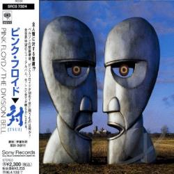Pink Floyd - Division Bell CD Cover Art