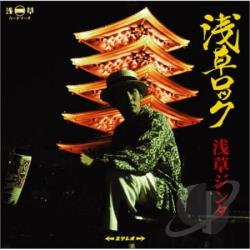 Asakusa, Jinta - Asakusa Rock CD Cover Art