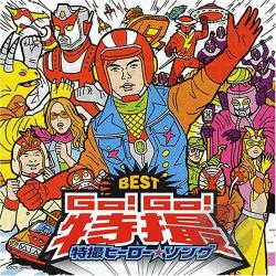 Go!Go! Tokusatsu-Hero Song CD Cover Art