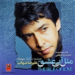 Alireza Shahab - Mesl-E-Abi-E- Eshgh (The Blue Of Love) Iranian Pop Music DB Cover Art