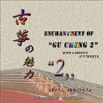 Ishihara, Shinji - Enchantment Of Gu Zheng 2 DB Cover Art