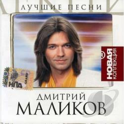 Malikov - New Collection CD Cover Art