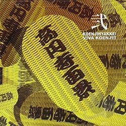 Koenji Hyakkei - Viva Koenji CD Cover Art