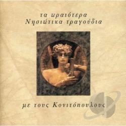 Diafori - Oreot.Nis Me Konitopoulou CD Cover Art