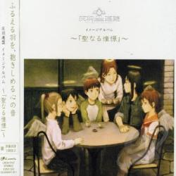 Haibane Renmei CD Cover Art