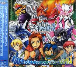 Digimon Savers Best - Animation Soundtrack CD Cover Art