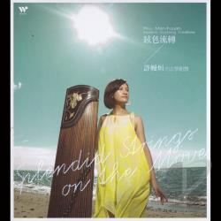 Man-Hsuan Hsu - Splendid Strings on the Move CD Cover Art