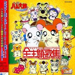 Hamtaro: Theme Song Collection CD Cover Art
