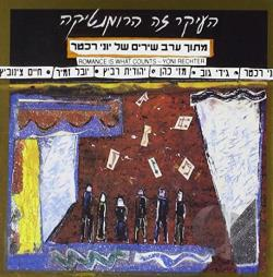 Songs of Yoni Rechter Etc.: Romance CD Cover Art