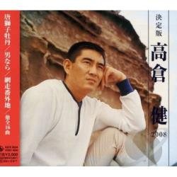 Takakura, Ken - Takakura Ken CD Cover Art