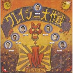 Crazy Cats - Crazy Dai Sakusen CD Cover Art