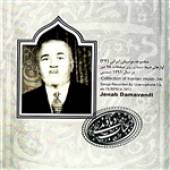 Jenab Damavandi - Collection Of Iranian Music (34): Jenab Damavandi Songs On 78 RPM LP's Recorded In 1912 DB Cover Art