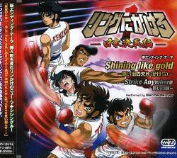 Animation Soundtrack - Shining Like Gold Omoideno Kakera CD Cover Art