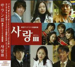 Salan 3-Korean TV Drama Theme Song CD Cover Art
