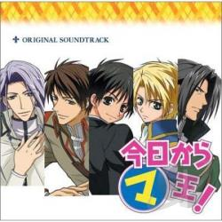 Kyou Maou: Original Soundtrack CD Cover Art