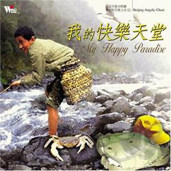 Beijing Angelic Choir - My Happy Paradise CD Cover Art