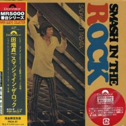 Groovy 6 / Tabata, Sadakazu - Smash In The Rock CD Cover Art