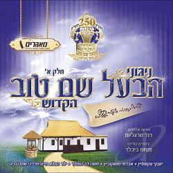 Margaliot, David - Songs of the Baal Shem Tov CD Cover Art