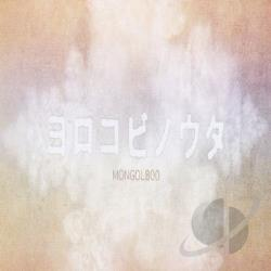 Mongol800 - Yorokobinouta CD Cover Art