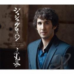 Groban, Josh - Konosaki No Michi CD Cover Art