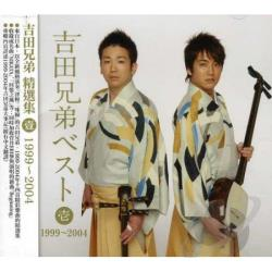 Yoshida Brothers - Yoshida Brothers Best, Vol. 1: 1999 - 2004 CD Cover Art