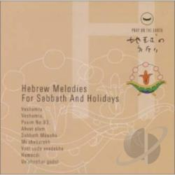Field Recordings: Hebraic Music CD Cover Art