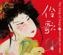 Meng, Qinghua - Song of Songs, Vol. 2 CD Cover Art