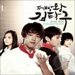 King of Baking Tak-GU Kim 2 CD Cover Art