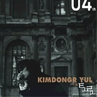 Dong Ryul, Kim - Toro CD Cover Art