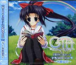 Gift - Drama CD CD Cover Art