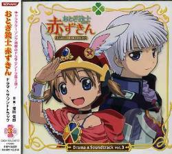 Otogijushi Akazukin Drama & Sound - Animation Soundtrack CD Cover Art