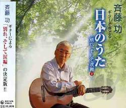 Saito, Isao - Guitar De Kanaderu Nihonnouta, Vol. 2 CD Cover Art