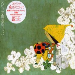 Spitz - Mahono Kotoba CD Cover Art