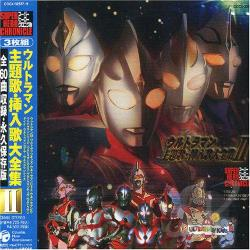 Ultraman Songs Complete V.2 - Ultraman: Songs Complete, Vol. 2 CD Cover Art