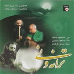 Masoud Jahed - Taraneh O Ney - Iranian Immortal Songs 2 DB Cover Art
