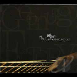 Geomungo Factory - Metamorphosis CD Cover Art