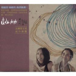 Zhe Wei Tai Tai - Shi Shui CD Cover Art