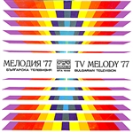 Various Artists Of Bulgarian Pop Music - TV Melody'77 DB Cover Art
