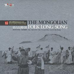 Ala-Tan-Chi-Chi-Ge Zha-Ge-Da-Su-Rong - Mongolian Folk Long Song CD Cover Art
