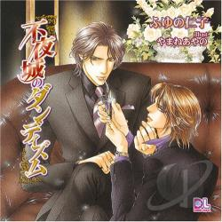 Fuyajo No Dandyism - Drama CD CD Cover Art