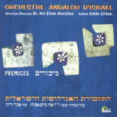 Various Artists-Worl - Premises CD Cover Art