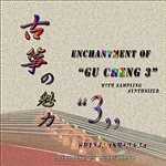 Ishihara, Shinji - Enchantment Of Gu Zheng 3 DB Cover Art