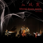 Hartigan, Royal / Royal Hartigan Ensemble - Blood Drum Spirit CD Cover Art