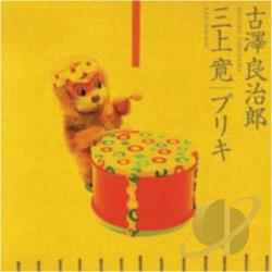 Mikami, Kan - Tin CD Cover Art