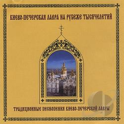 Kiev Theological Academy Choir - Traditional Worship Singing of Kiev-Pechersk Lavra CD Cover Art